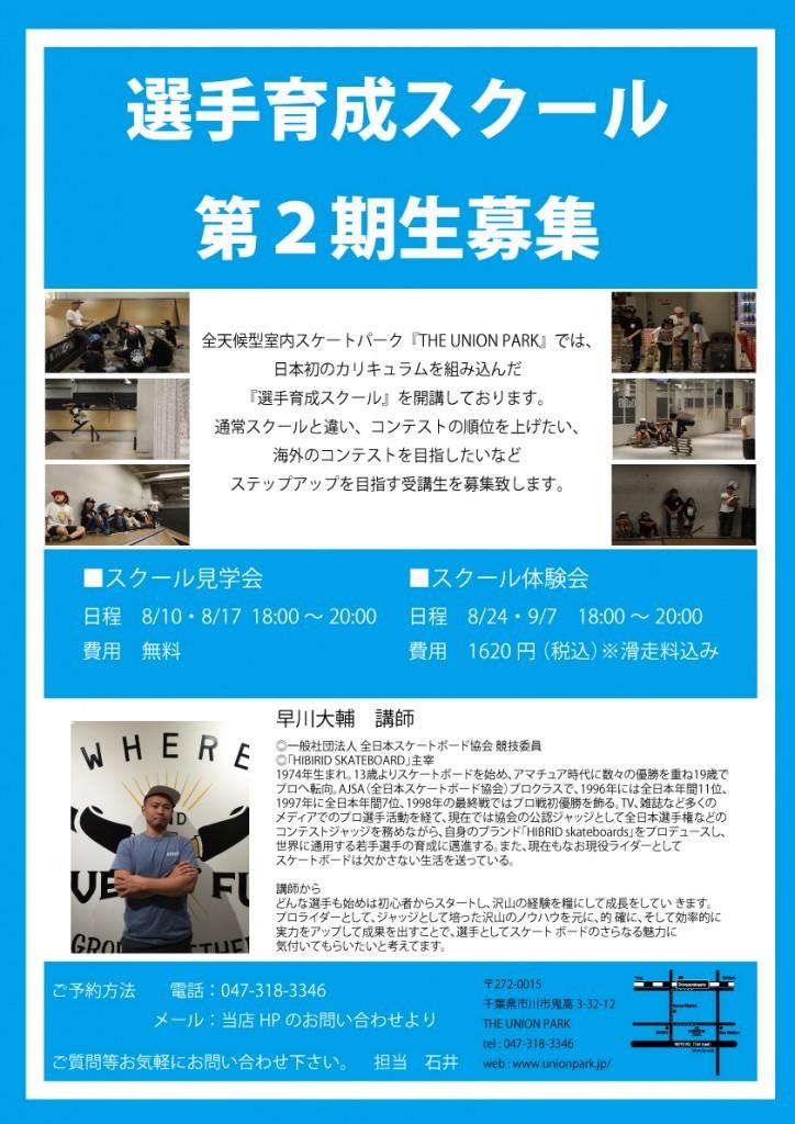 選手育成スクール第2期生募集-1-724x1024