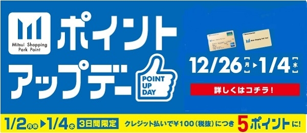 pointup_20161225131500000762